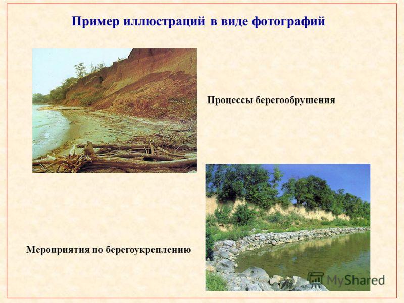 Пример иллюстраций в виде фотографий Процессы берегообрушения Мероприятия по берегоукреплению