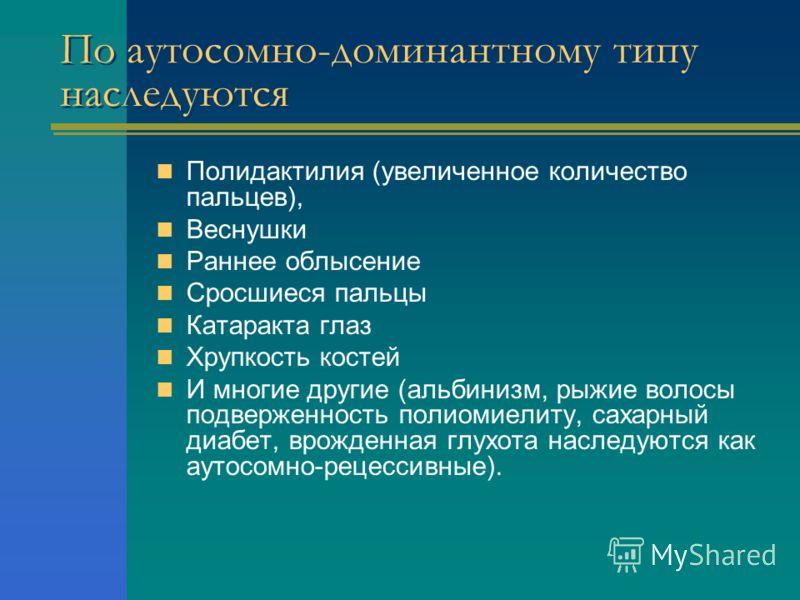 Генеалогический метод Задание для учащихся: определите тип наследования леворукости