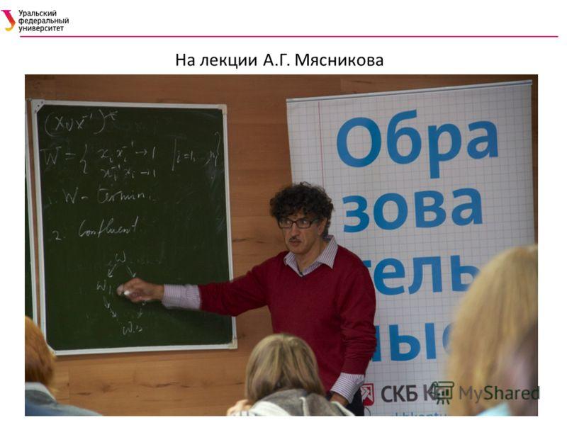 На лекции А.Г. Мясникова