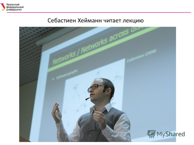 Себастиен Хейманн читает лекцию