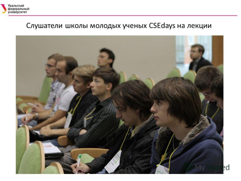 Слушатели школы молодых ученых CSEdays на лекции