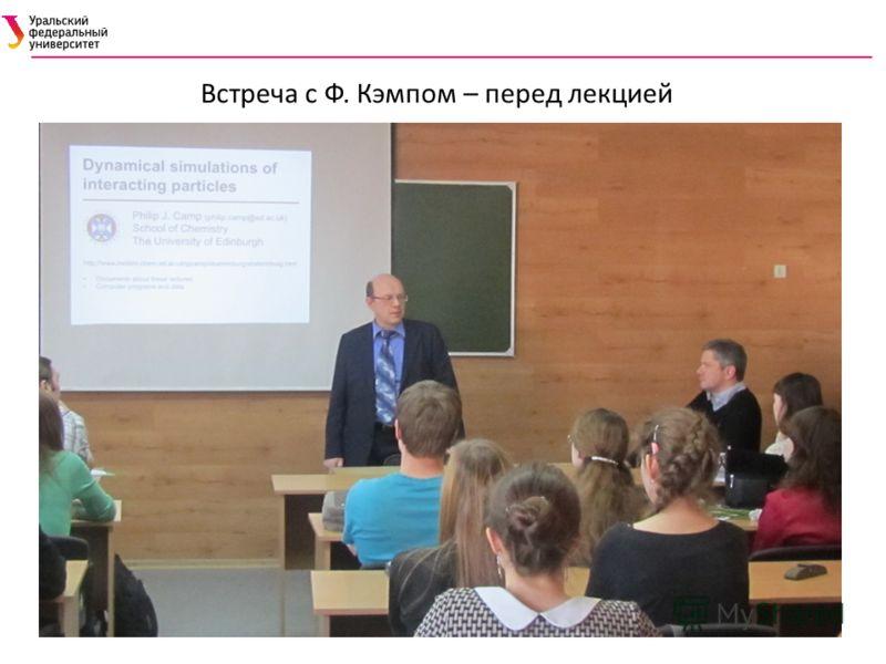 Встреча с Ф. Кэмпом – перед лекцией