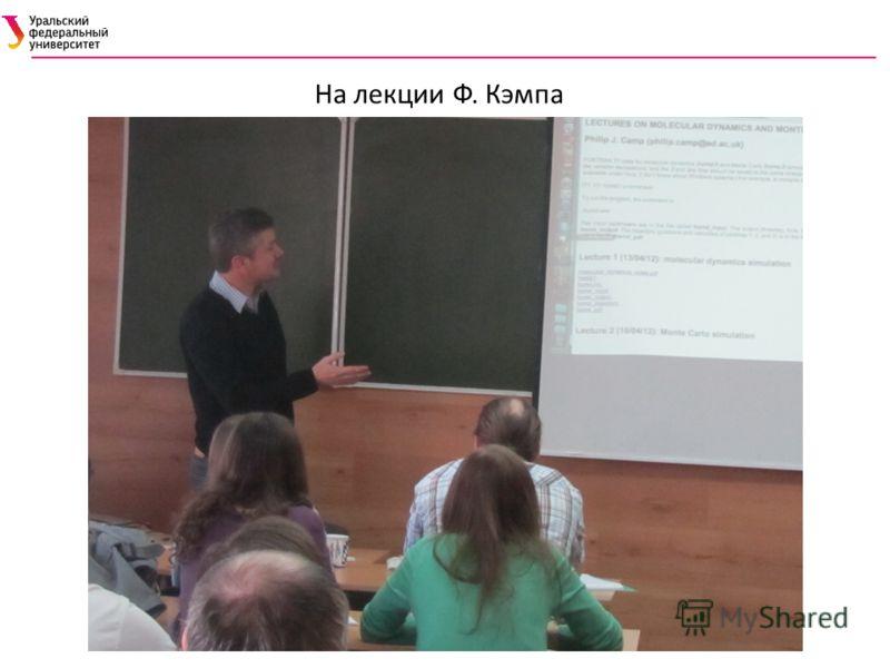 На лекции Ф. Кэмпа