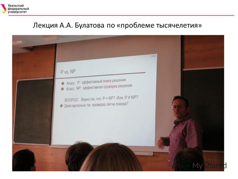 Лекция А.А. Булатова по «проблеме тысячелетия»