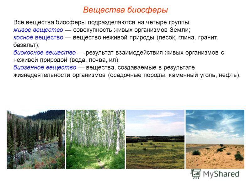 Вещества биосферы Все вещества
