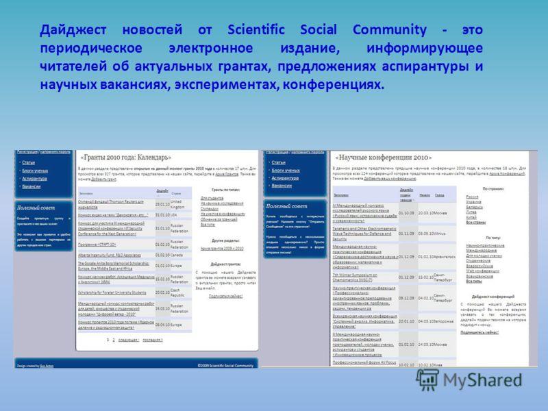 Дайджест новостей от Scientific Social Community - это периодическое электронное издание, информирующее читателей об актуальных грантах, предложениях аспирантуры и научных вакансиях, экспериментах, конференциях.