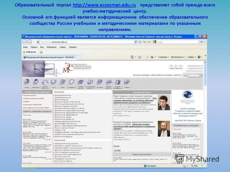 Образовательный портал http://www.ecsocman.edu.ru представляет собой прежде всего учебно-методический центр. Основной его функцией является информационное обеспечение образовательного сообщества России учебными и методическими материалами по указанны