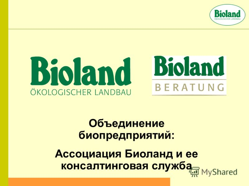 Объединение биопредприятий: Ассоциация Биоланд и ее консалтинговая служба