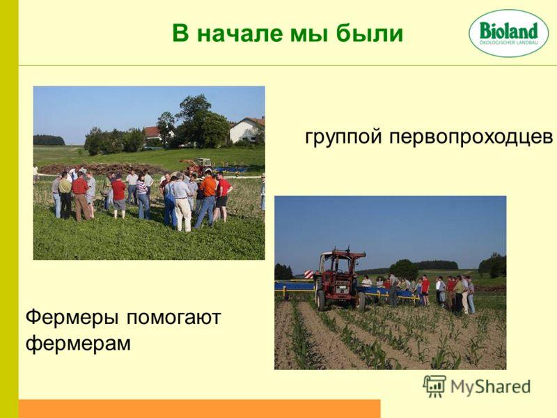 В начале мы были группой первопроходцев Фермеры помогают фермерам