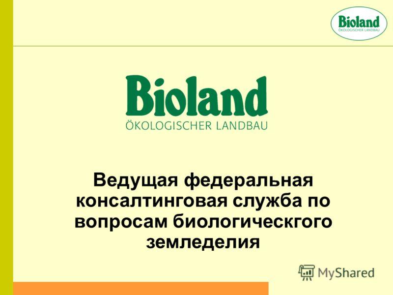 Ведущая федеральная консалтинговая служба по вопросам биологическгого земледелия