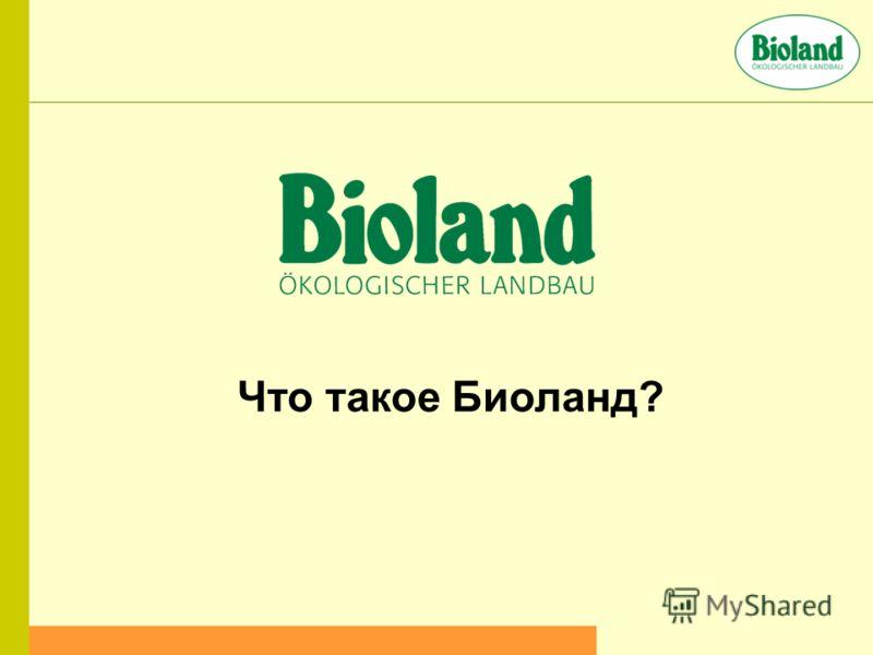 Что такое Биоланд?