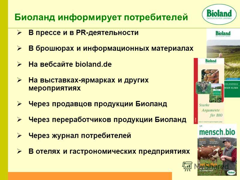 Биоланд информирует потребителей В прессе и в PR-деятельности В брошюрах и информационных материалах На вебсайте bioland.de На выставках-ярмарках и других мероприятиях Через продавцов продукции Биоланд Через переработчиков продукции Биоланд Через жур