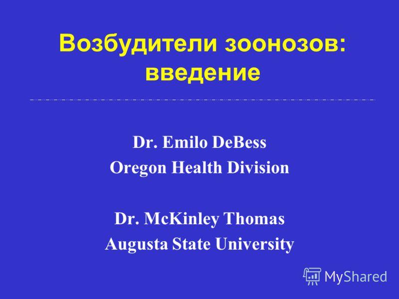 Возбудители зоонозов: введение Dr. Emilo DeBess Oregon Health Division Dr. McKinley Thomas Augusta State University
