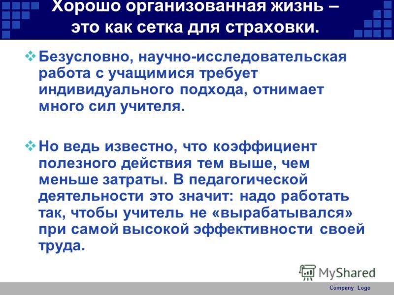 Межпредметный курс ( 12 часов ) для учащихся 9 класса Авторы: Гаврилюк Е.Н Миронова Л.А. Радюк М. В.