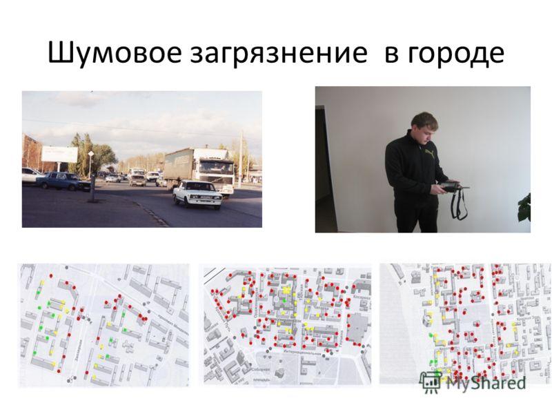 Шумовое загрязнение в городе