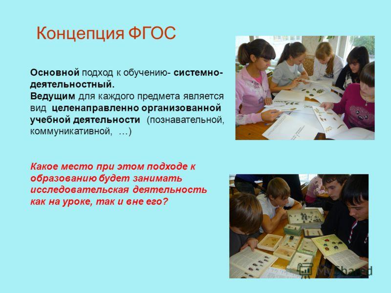 Концепция ФГОС Основной подход к обучению- системно- деятельностный. Ведущим для каждого предмета является вид целенаправленно организованной учебной деятельности (познавательной, коммуникативной, …) Какое место при этом подходе к образованию будет з