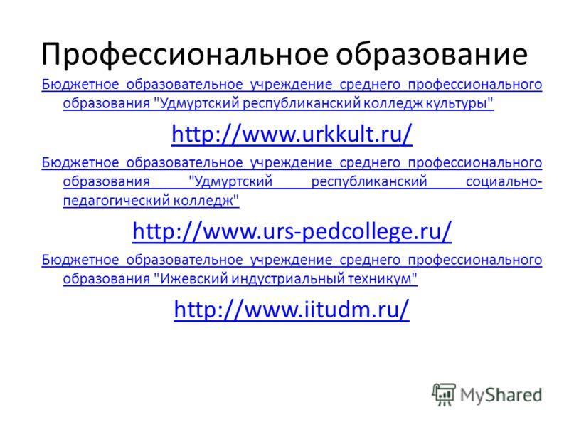 Профессиональное образование Бюджетное образовательное учреждение среднего профессионального образования