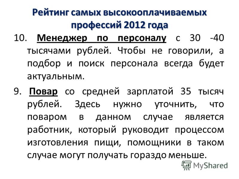 Рейтинг самых высокооплачиваемых профессий 2012 года 10. Менеджер по персоналу с 30 -40 тысячами рублей. Чтобы не говорили, а подбор и поиск персонала всегда будет актуальным. 9. Повар со средней зарплатой 35 тысяч рублей. Здесь нужно уточнить, что п