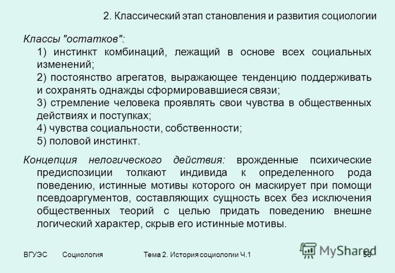 ВГУЭС СоциологияТема 2. История социологии Ч.156 Классы
