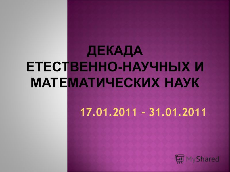 17.01.2011 – 31.01.2011
