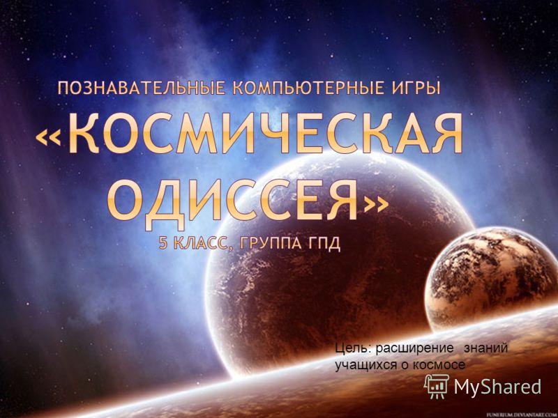 Цель: расширение знаний учащихся о космосе