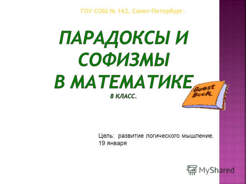 ГОУ СОШ 162, Санкт-Петербург. Цель: развитие логического мышление. 19 января