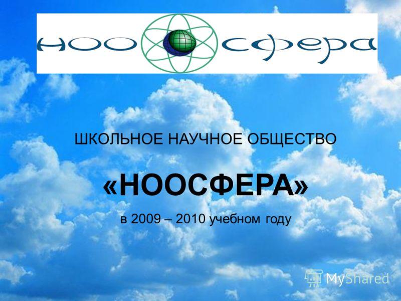 ШКОЛЬНОЕ НАУЧНОЕ ОБЩЕСТВО «НООСФЕРА» в 2009 – 2010 учебном году