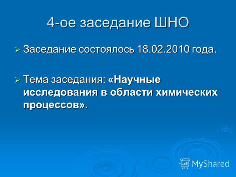 4-ое заседание ШНО Заседание состоялось 18.02.2010 года. Заседание состоялось 18.02.2010 года. Тема заседания: «Научные исследования в области химических процессов». Тема заседания: «Научные исследования в области химических процессов».