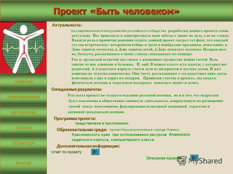 Актуальность: Актуальность: на современном этапе развития российского общества разработки данного проекта очень актуальна. Нас привлекла и заинтересовала идея заботы о людях на деле, а не на словах. Важную роль в принятии решения создать данный проек