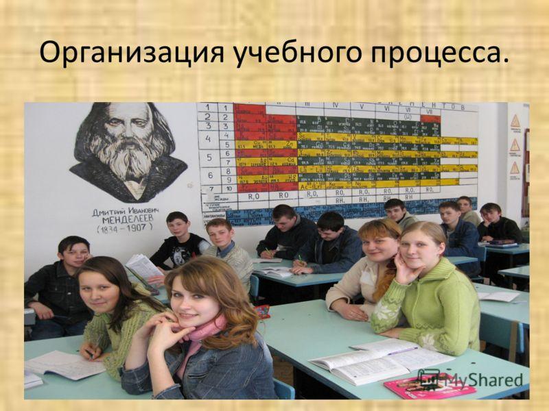 Организация учебного процесса.