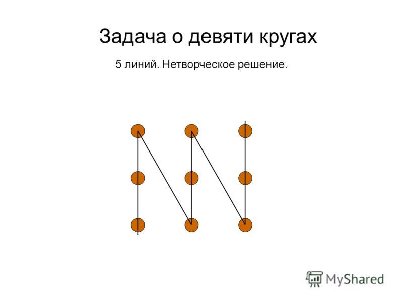 5 линий. Нетворческое решение. Задача о девяти кругах