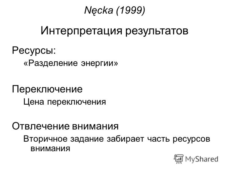 Ресурсы: «Разделение энергии» Переключение Цена переключения Отвлечение внимания Вторичное задание забирает часть ресурсов внимания Nęcka (1999) Интерпретация результатов