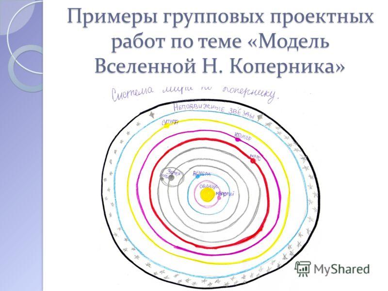 Примеры групповых проектных работ по теме «Модель Вселенной Н. Коперника»