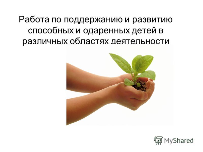 Работа по поддержанию и развитию способных и одаренных детей в различных областях деятельности
