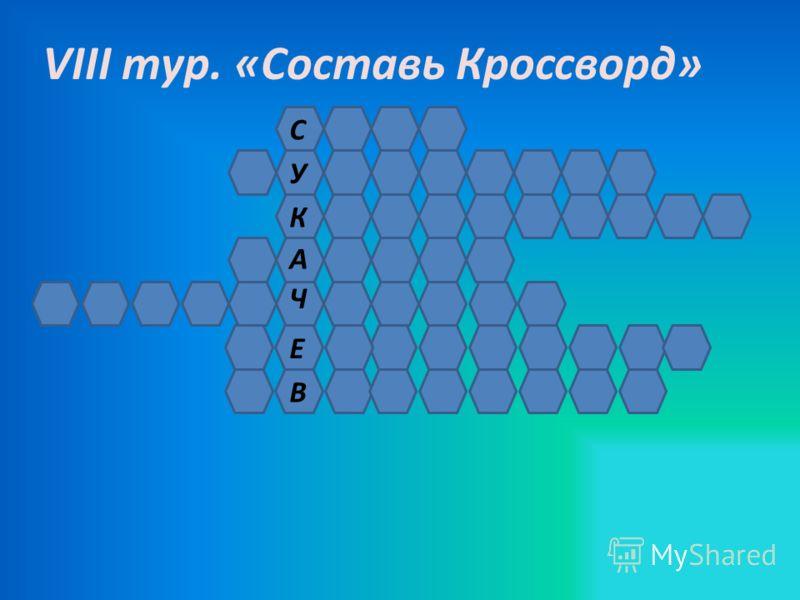 VIII тур. «Составь Кроссворд» С У К А Ч Е В