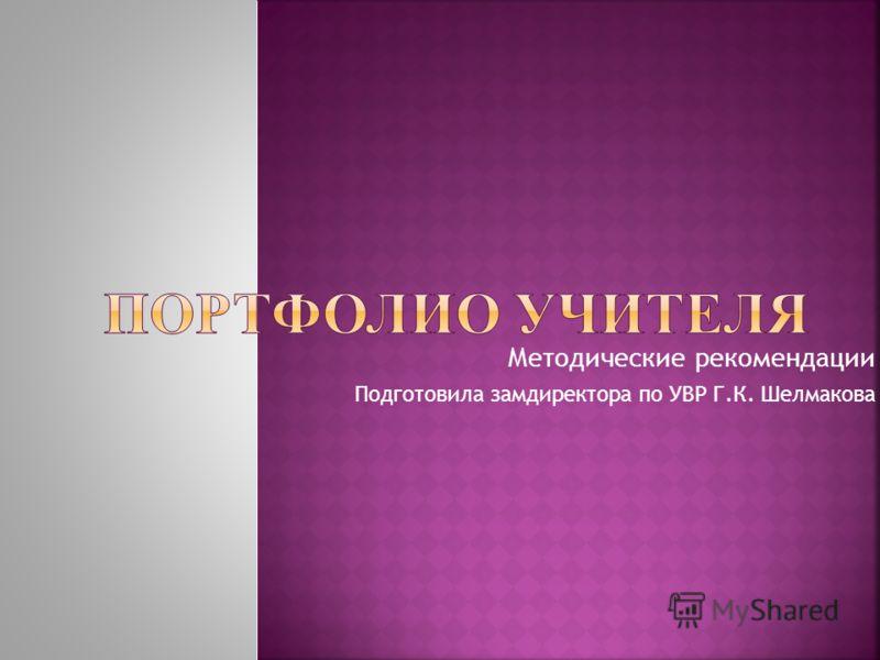Методические рекомендации Подготовила замдиректора по УВР Г.К. Шелмакова
