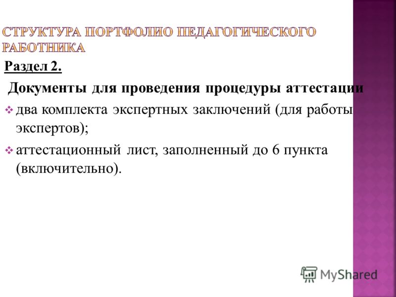 Раздел 2. Документы для проведения процедуры аттестации два комплекта экспертных заключений (для работы экспертов); аттестационный лист, заполненный до 6 пункта (включительно).