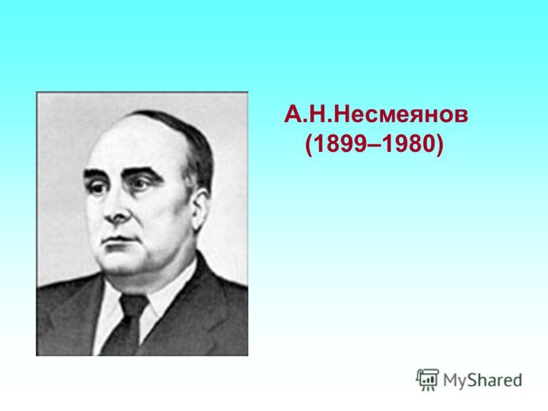 А.Е.Фаворский (1860–1945)