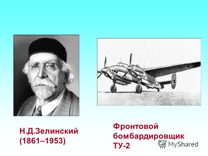 А.Н.Несмеянов (1899–1980)
