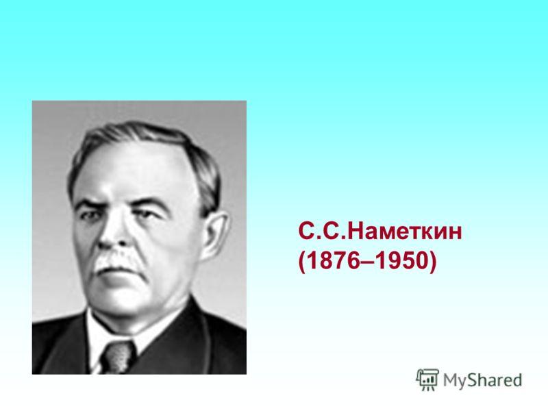 Н.Д.Зелинский (1861–1953) Фронтовой бомбардировщик ТУ-2
