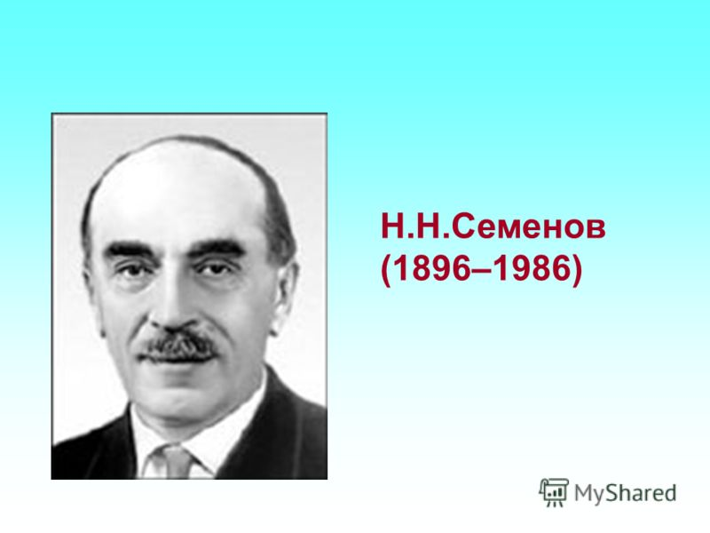 С.С.Наметкин (1876–1950)
