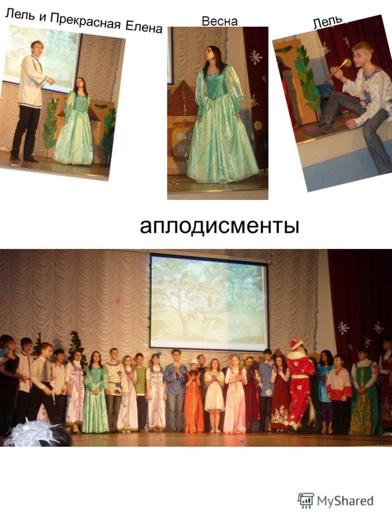 Лель и Прекрасная Елена Весна Лель аплодисменты