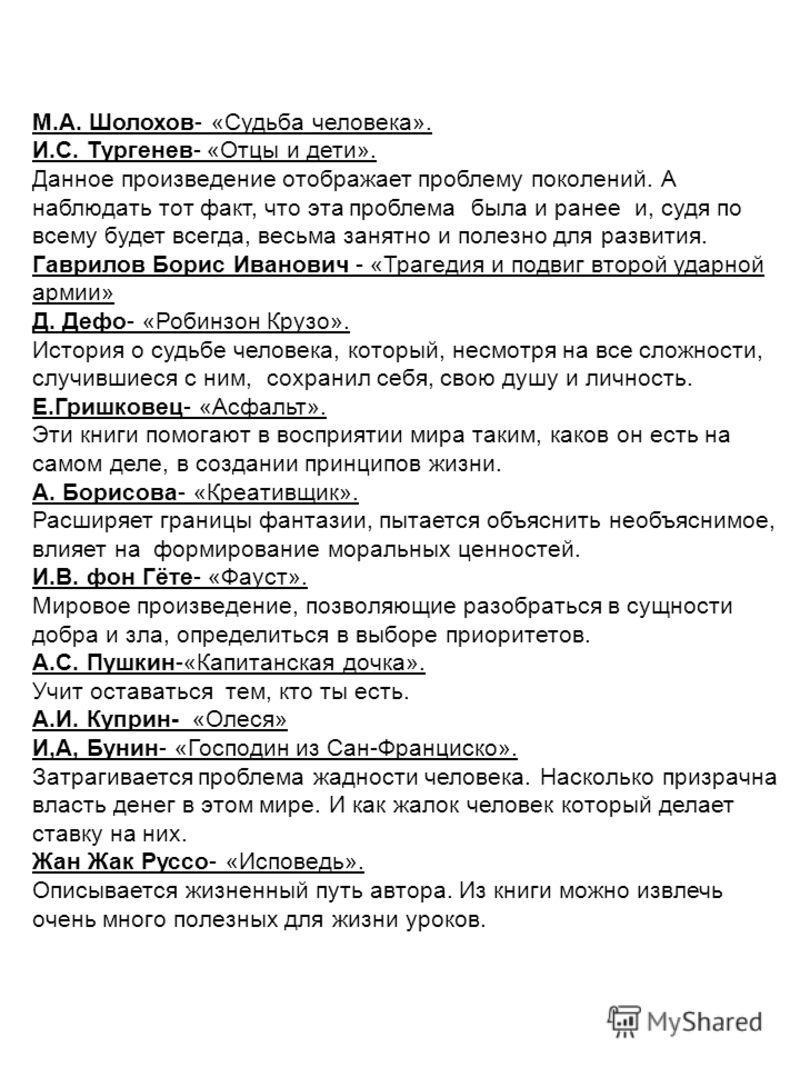 М.А. Шолохов- «Судьба человека». И.С. Тургенев- «Отцы и дети». Данное произведение отображает проблему поколений. А наблюдать тот факт, что эта проблема была и ранее и, судя по всему будет всегда, весьма занятно и полезно для развития. Гаврилов Борис