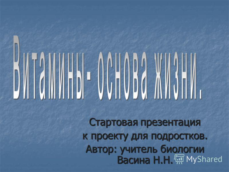 Стартовая презентация к проекту для подростков. Автор: учитель биологии Васина Н.Н.