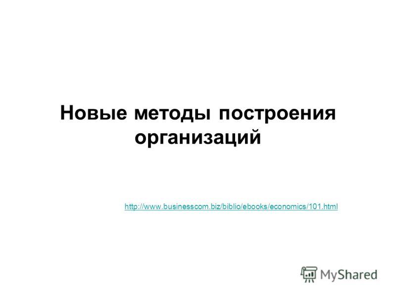 Новые методы построения организаций http://www.businesscom.biz/biblio/ebooks/economics/101.html