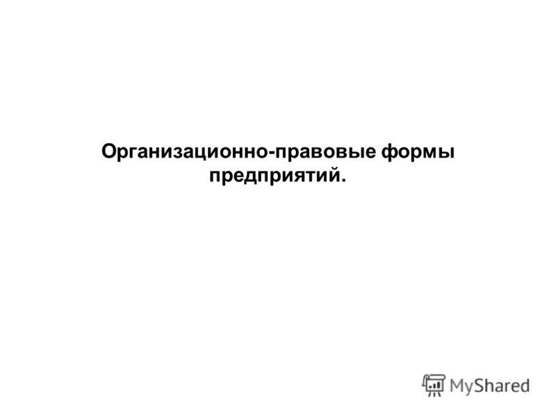 Организационно-правовые формы предприятий.