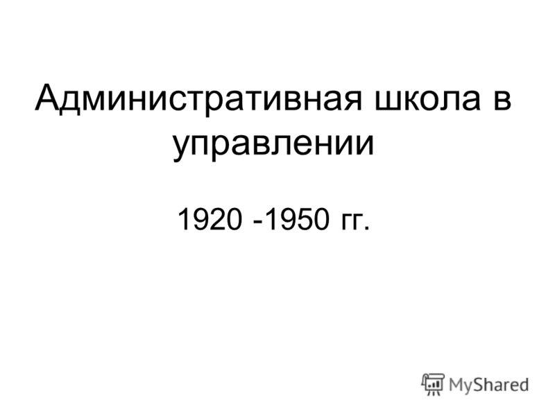 Административная школа в управлении 1920 -1950 гг.
