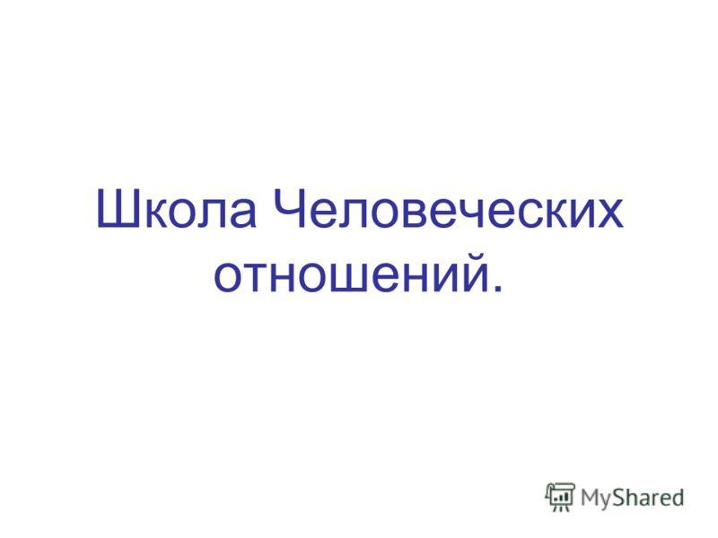 Школа Человеческих отношений.