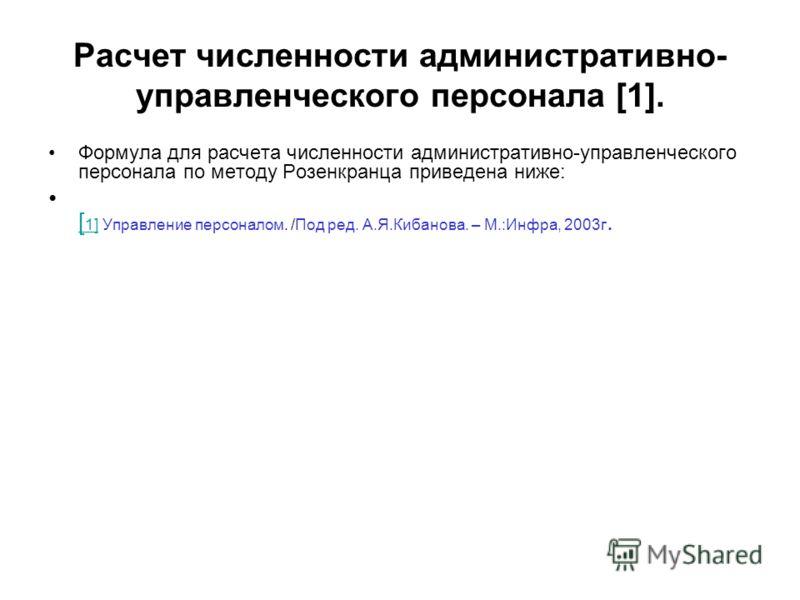 Расчет численности административно- управленческого персонала [1]. Формула для расчета численности административно-управленческого персонала по методу Розенкранца приведена ниже: [ 1] Управление персоналом. /Под ред. А.Я.Кибанова. – М.:Инфра, 2003г.