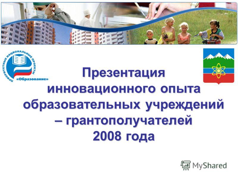 Презентация инновационного опыта образовательных учреждений – грантополучателей 2008 года